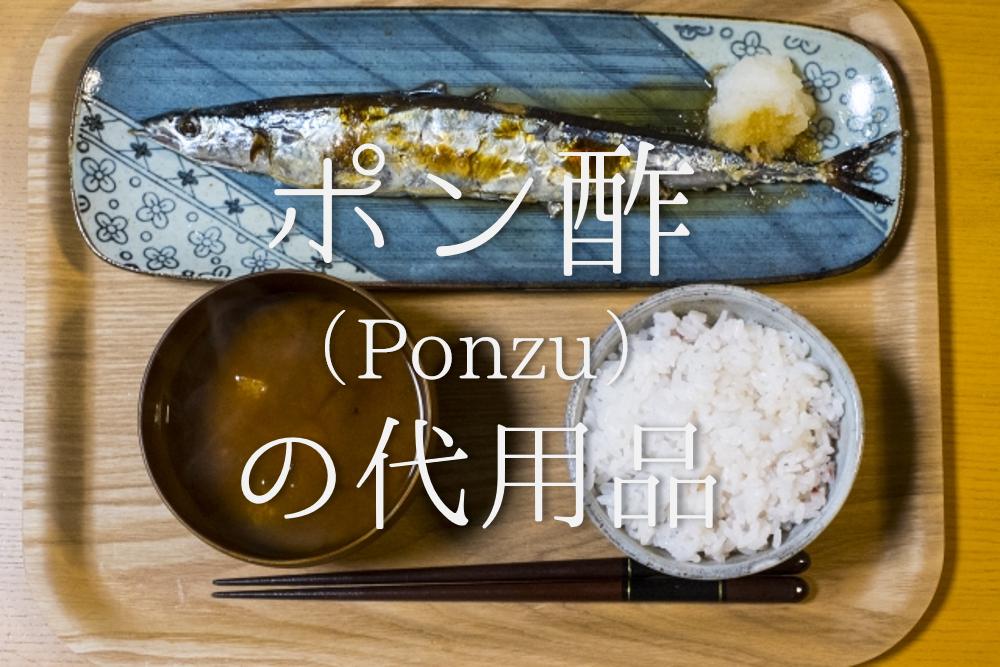 【ポン酢の代用品 6選】レモンやめんつゆは代わりになる?おすすめ代替品&簡単手作りを紹介!