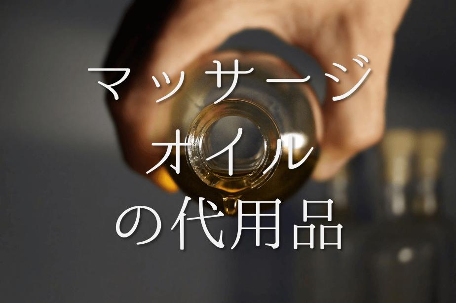 【マッサージオイルの代用品 8選】オリーブオイル・ベビーオイルなどおすすめ代替品を紹介!