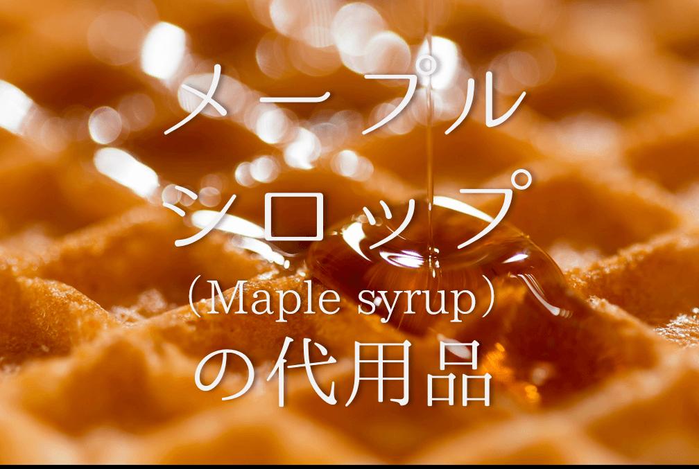 【メープルシロップの代用品 11選】はちみつ・ケーキシロップ・てんさい糖など代わりになるものを紹介!
