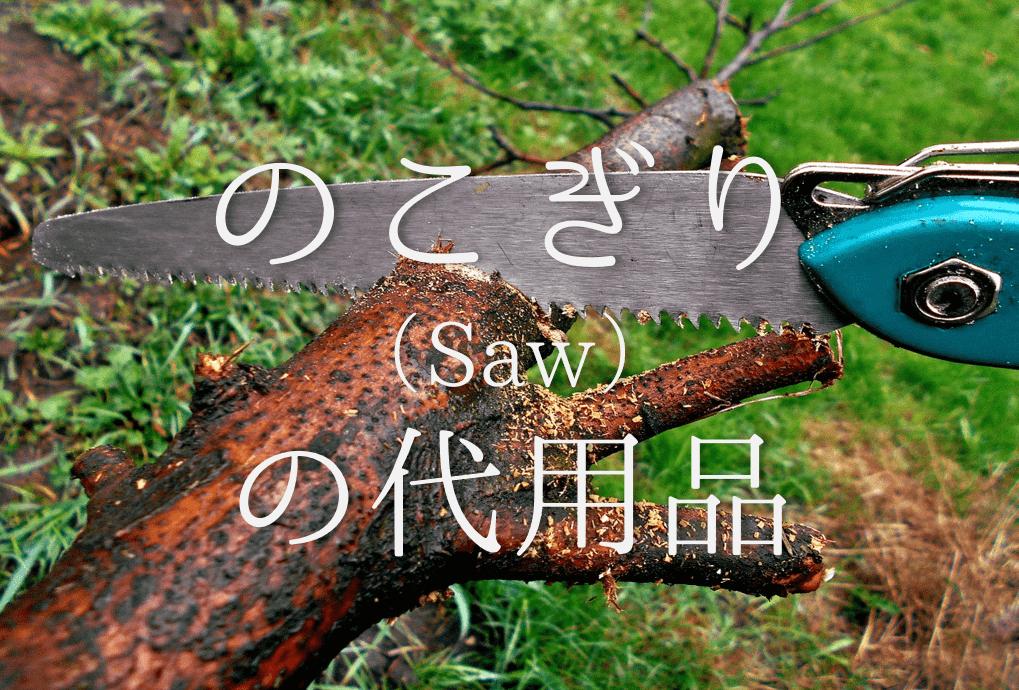 【ノコギリの代用品 6選】のこぎり以外で木を切る道具はこれ!おすすめ代替品を紹介