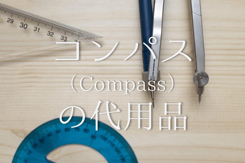 【コンパスの代用品 5選】超簡単!身近なものでキレイに円を描く方法を紹介!