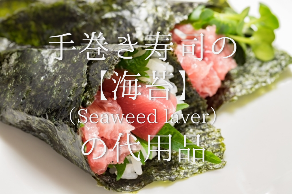 【手巻き寿司の海苔の代用品 9選】代わりになるものはコレ!おすすめ代替品を紹介