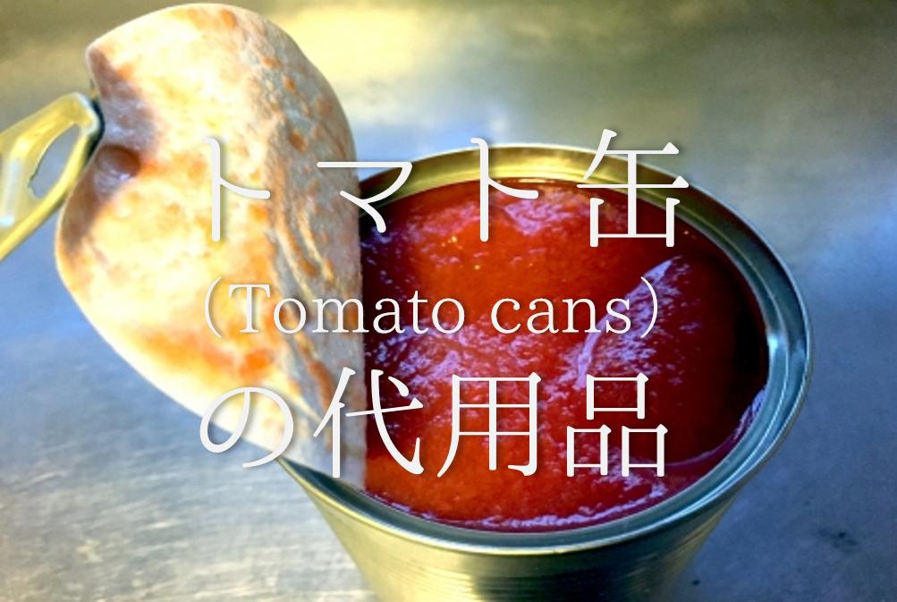 【トマト缶の代用 5選】ケチャップ・トマトジュースは代わりになる!?おすすめ代替品を紹介