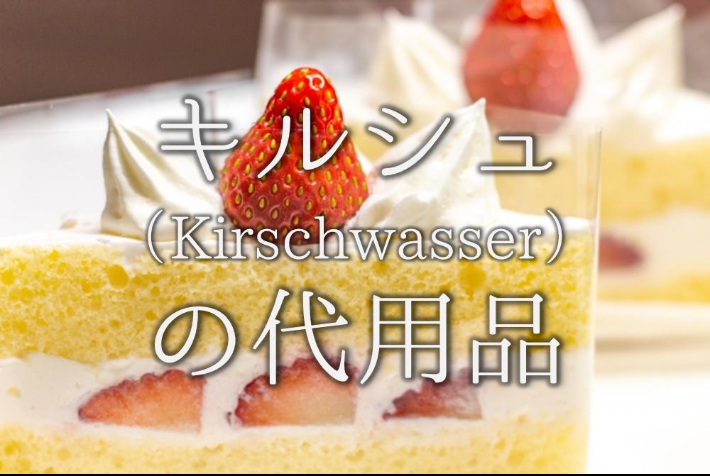 【キルシュの代用 9選】ラム酒・ブランデーは代わりになる!?おすすめ代替品を紹介