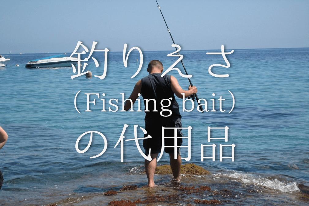 【釣り餌の代用品 10選】イカの塩辛・豚肉は代用可能?おすすめ代替品を紹介!
