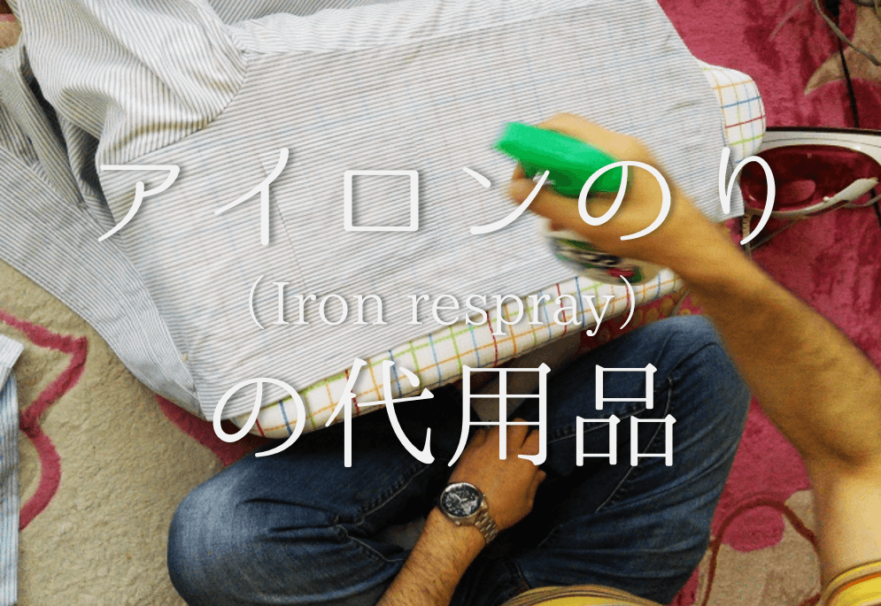【アイロンのりの代用品 5選】おすすめ代替品&スプレー糊の作り方を紹介!