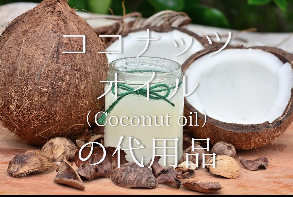 【ココナッツオイルの代用 10選】オリーブオイルやバターは代わりになる!?おすすめ代替品を紹介