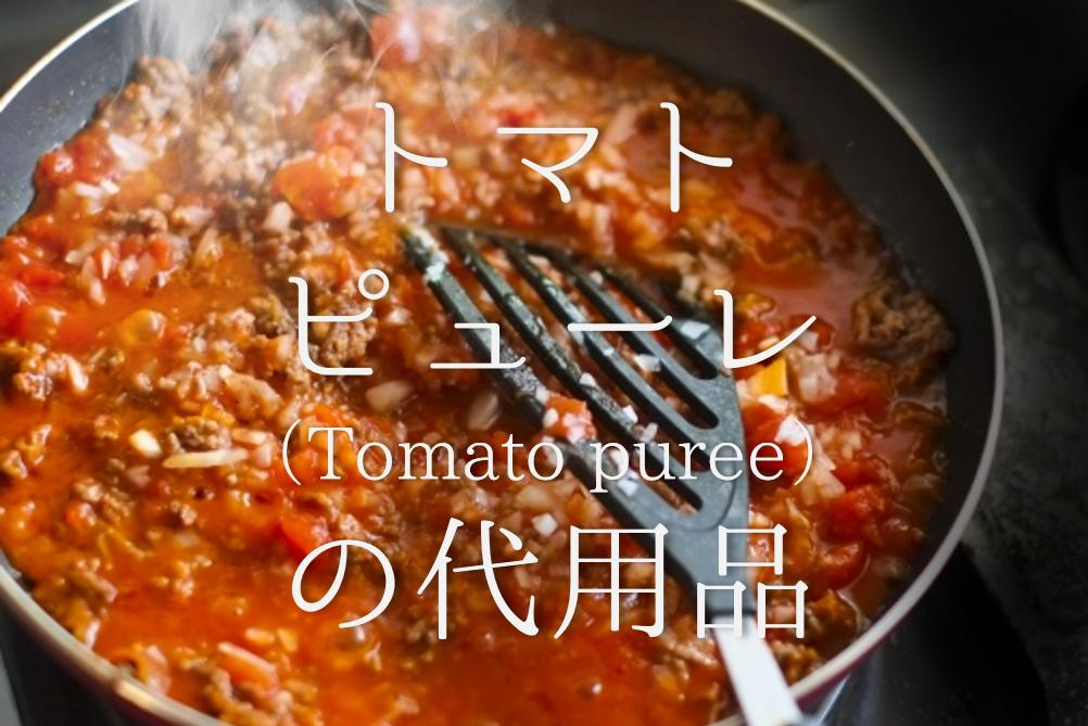 【トマトピューレの代用 7選】生トマト・ケチャップは代わりになる!?おすすめ代替品を紹介