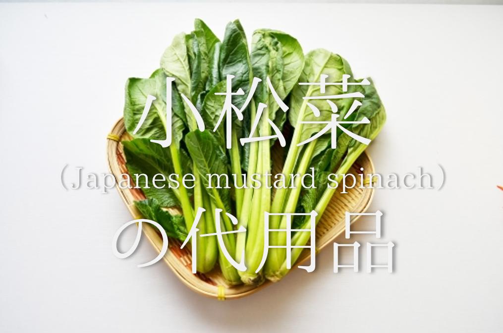 【小松菜の代用 7選】代わりになるのはコレ!!ほうれん草などおすすめ代替品を紹介