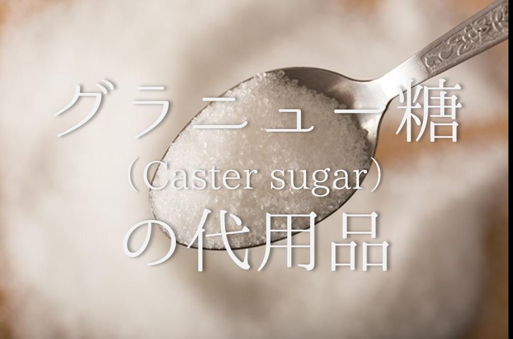 【グラニュー糖の代用 13選】代わりになるのはコレ!!普通の砂糖やコーヒーシュガーなどおすすめ代替品を紹介