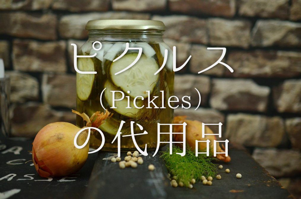 【ピクルスの代用 11選】タルタルソース作りに最適!!たくわんなどおすすめ代替品を紹介