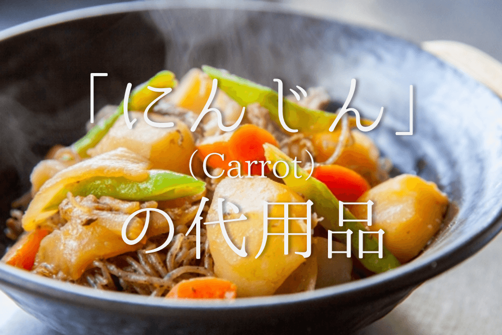 【人参の代わりになる野菜 11選】カレーや肉じゃがに最適!!栄養満点おすすめの代用品を紹介