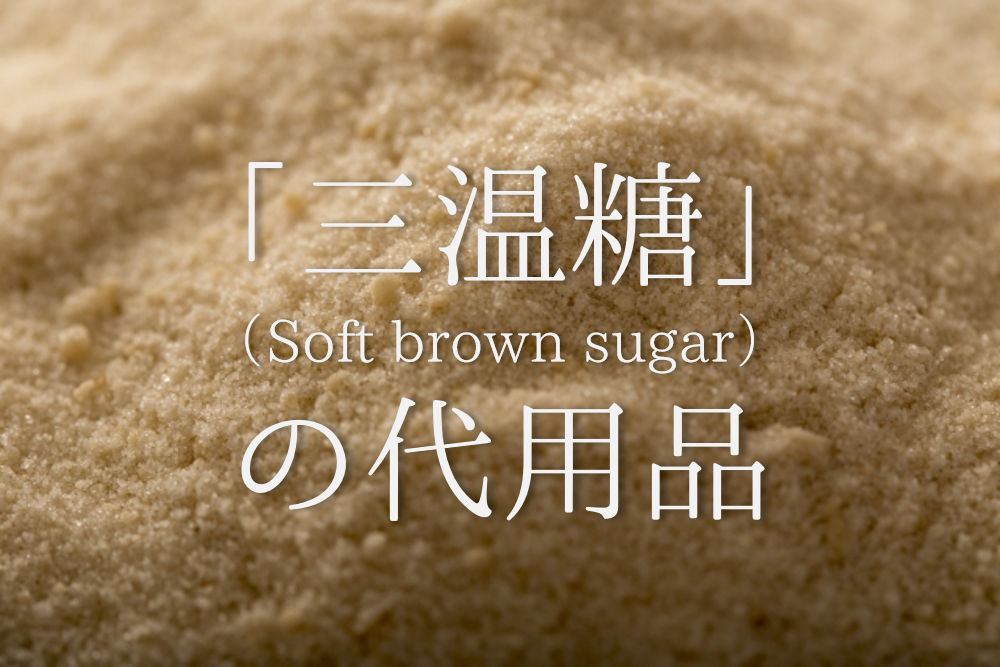 【三温糖の代用 9選】代わりになるのはコレ!!普通の砂糖やザラメなどおすすめ代替品を紹介