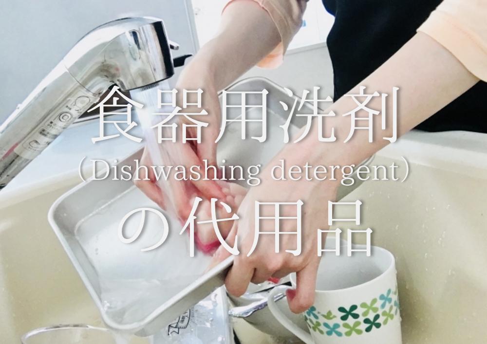 【食器用洗剤の代用 18選】重曹や石鹸など!!代わりになるおすすめ代替品を紹介