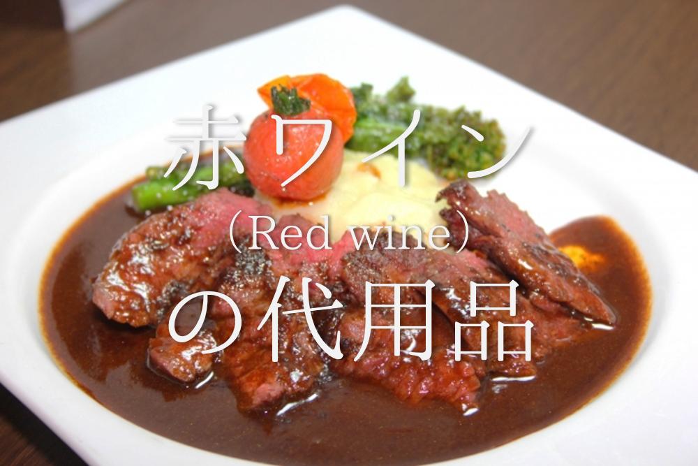 【赤ワインの代用 11選】代わりになるのはコレ!!料理酒や日本酒などオススメ代替品を紹介