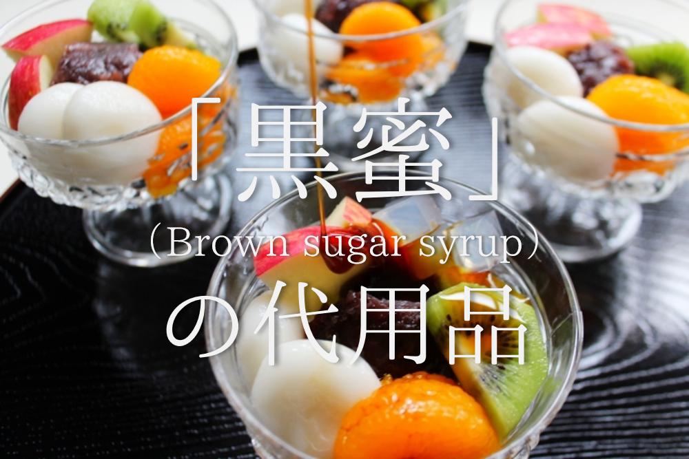 【黒蜜の代用 8選】代わりになるのはコレ!!メープルシロップなどおすすめ代替品を紹介