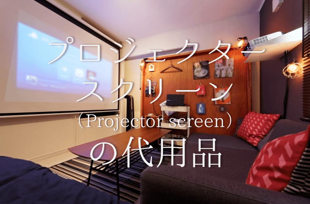 【プロジェクタースクリーンの代用品 7選】模造紙・布・ホワイトボードなど!100均自作品も紹介