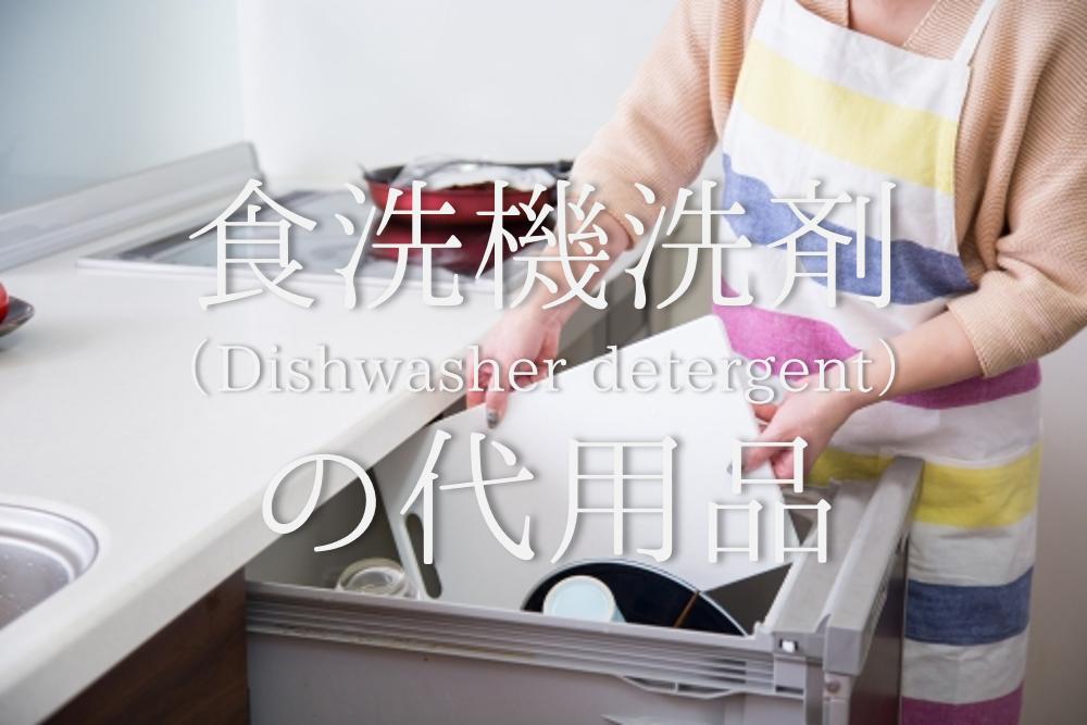 【食洗機洗剤の代用 3選】おすすめ!!オキシクリーンやセスキ・クエン酸など代替品を紹介