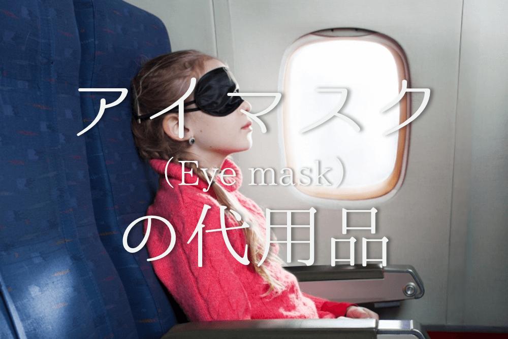 【アイマスクの代用 10選】代わりになるのはコレ!!タオルなどおすすめ代替品を紹介