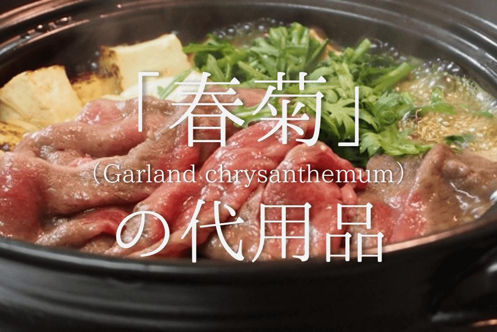 【春菊の代用品 16選】すき焼きをしたいけどない!!水菜などおすすめ代替品を紹介