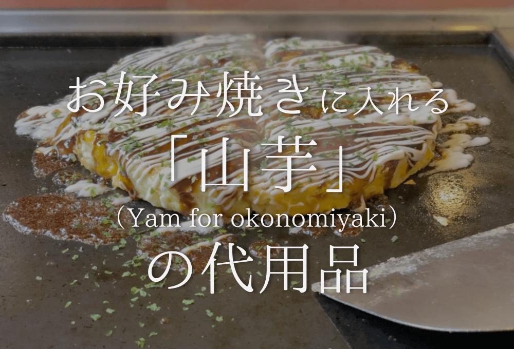 【お好み焼きに入れる山芋の代用 12選】超・ふわふわ!!豆腐や片栗粉などおすすめ代替品を紹介