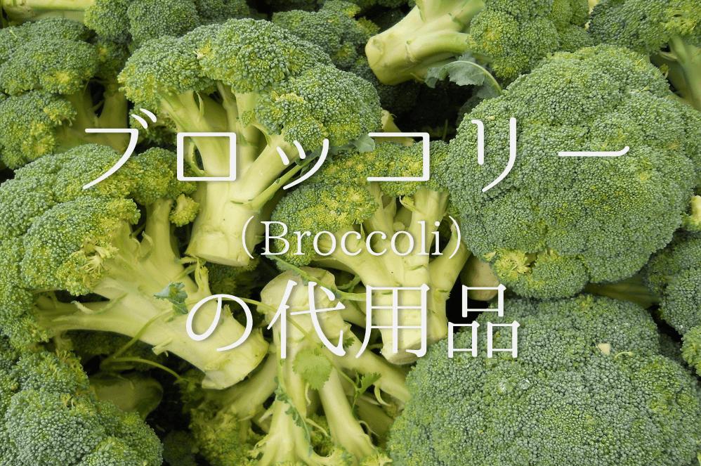 【ブロッコリーの代用野菜 7選】代わりになるのはコレ!!栄養満点おすすめ代替品を紹介
