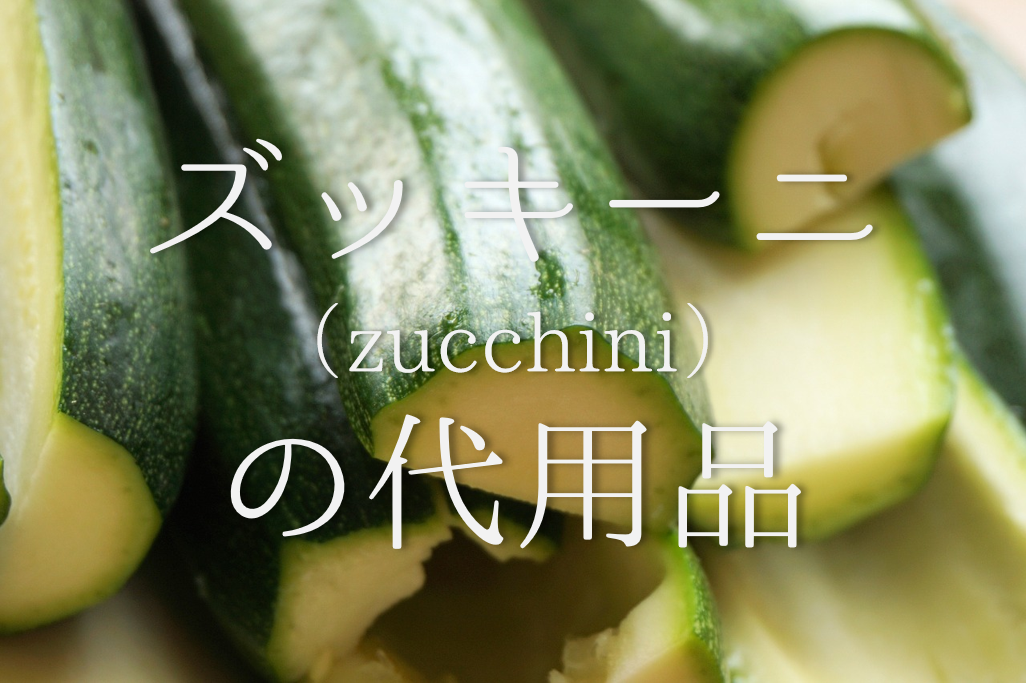 【ズッキーニの代わり 6選】売ってない!!キュウリなど似た野菜の代用品を紹介!