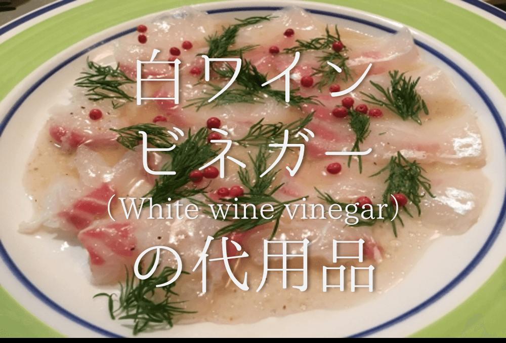 【白ワインビネガーの代用 9選】普通のお酢は代わりになる!?おすすめ代替品を紹介