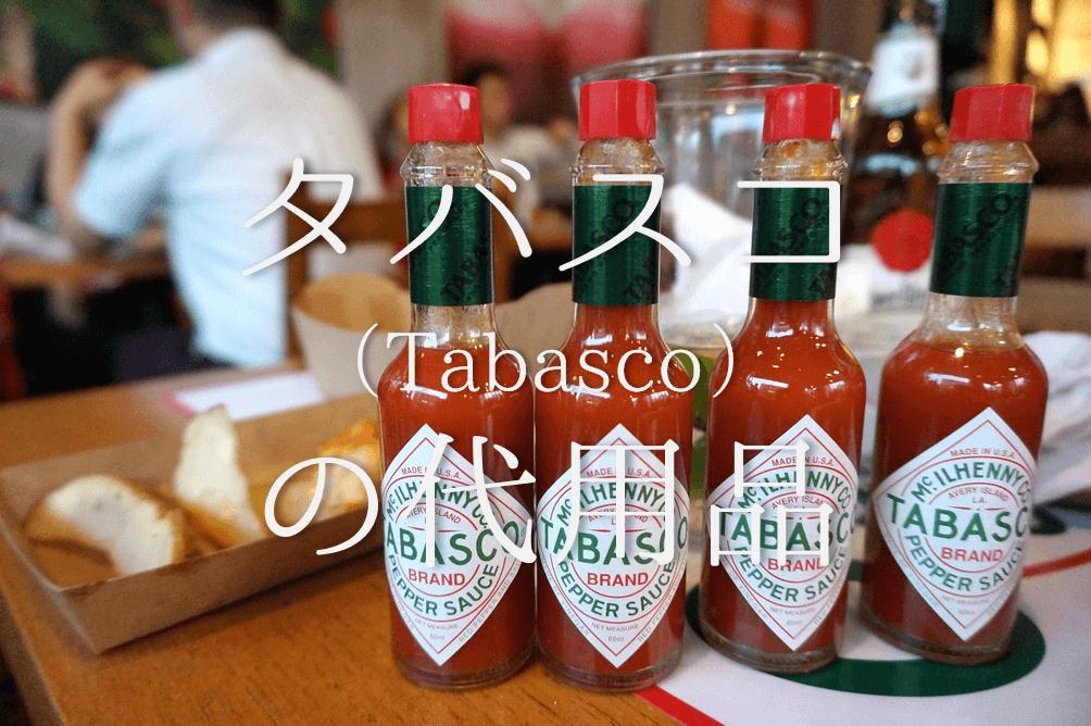 【タバスコの代用 7選】代わりになるのはコレ!!ラー油や豆板醤などおすすめ代替品を紹介