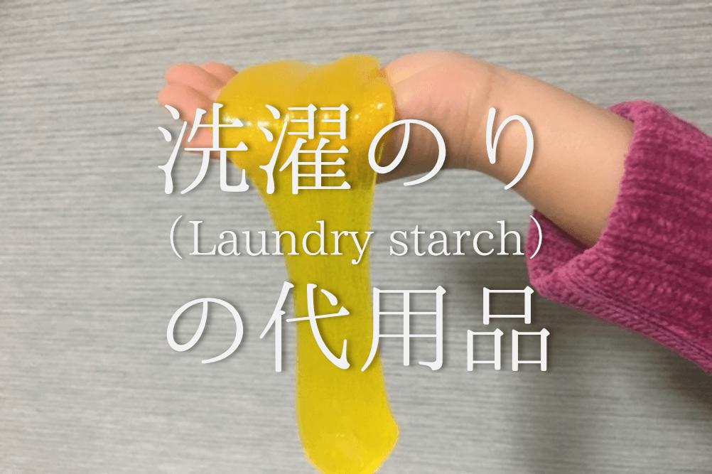 【洗濯のりの代用品 7選】スライムを作りたい!おすすめ代替品&洗濯のりの作り方を紹介!