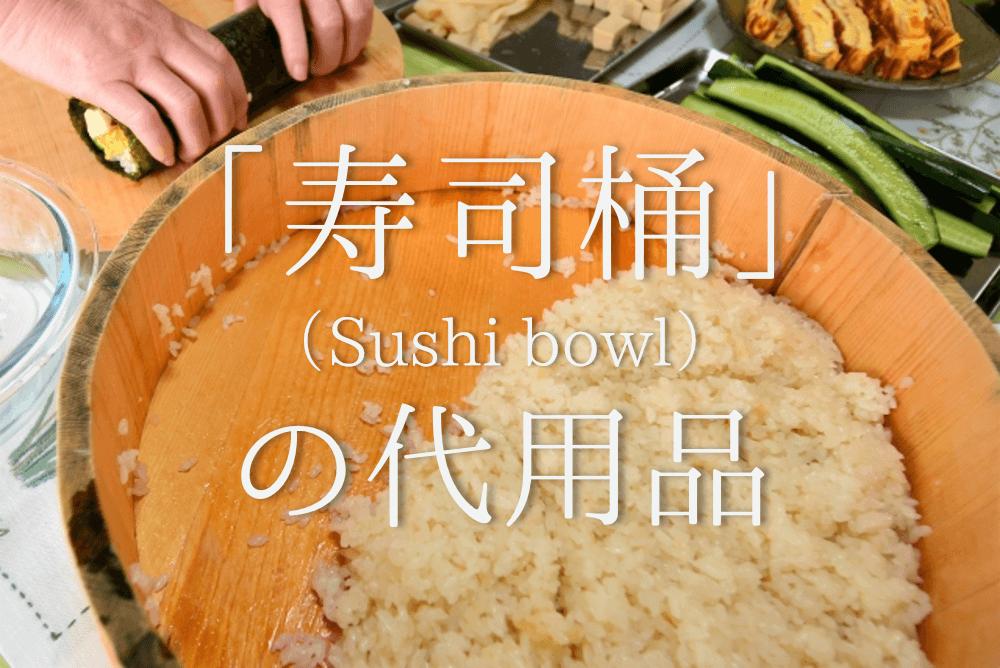 【寿司桶の代用 7選】代わりになるものはコレ!おすすめ代替品を紹介
