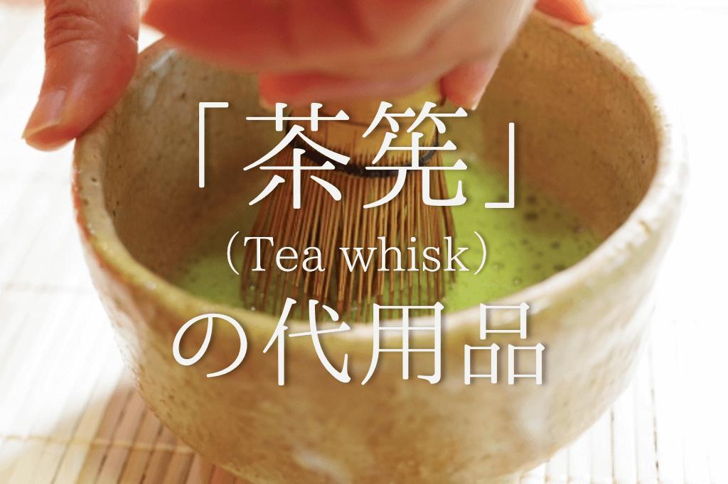 【茶筅の代用品 9選】身近なもので抹茶を作れる!おすすめ代替品を紹介