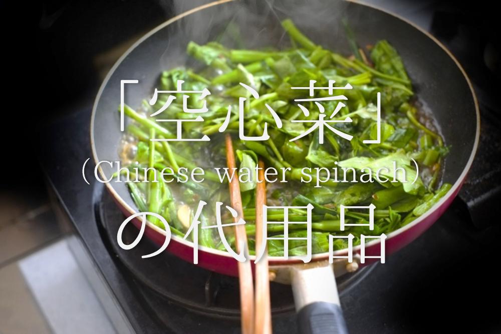 【空芯菜の代用 6選】代わりになるのはコレ!!ほうれん草・豆苗などオススメ代替品を紹介
