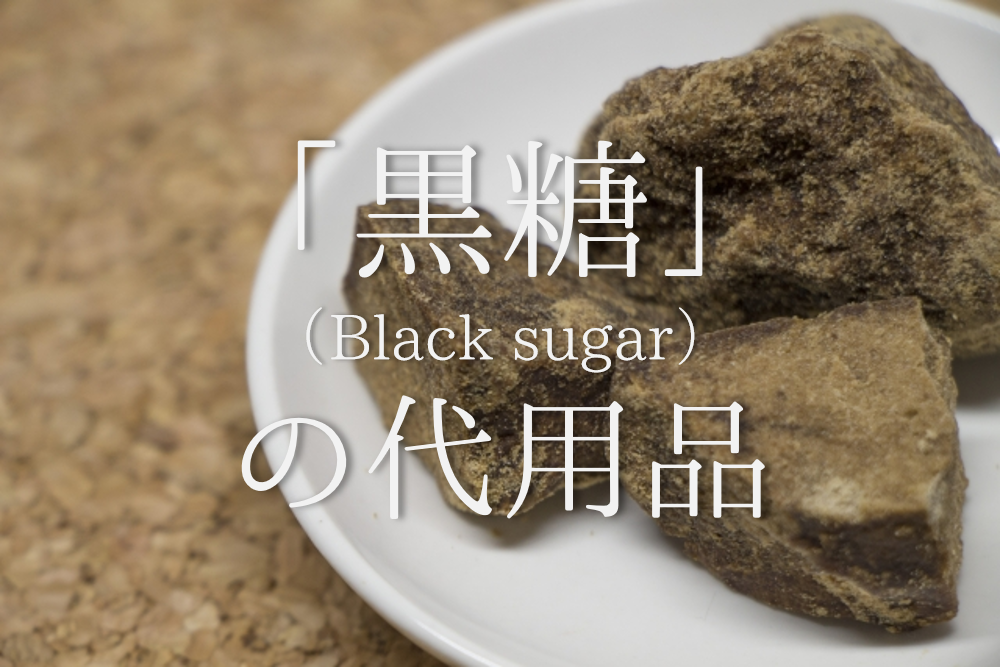 【黒糖の代用 9選】代わりになるのはコレ!!上白糖やきび砂糖などおすすめ代替品を紹介