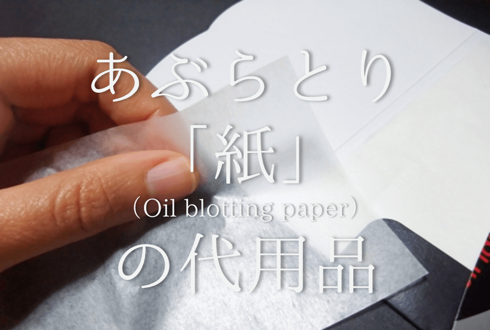 【あぶらとり紙の代用 8選】代わりになるのはコレ!!レシートやティッシュなどおすすめ代替品を紹介