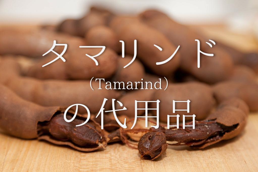 【タマリンドの代用品 9選】梅干しで代用できる?おすすめ代替品を紹介!