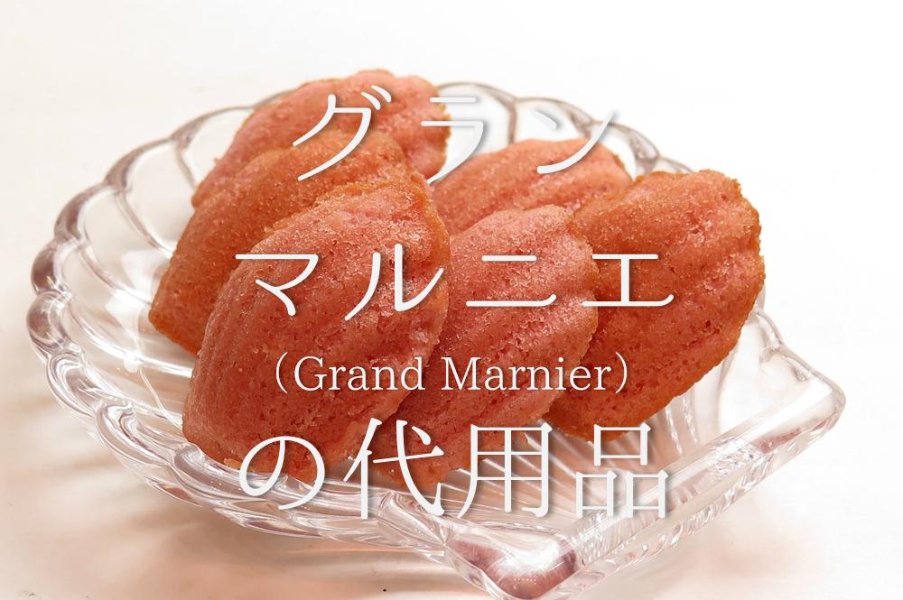 【グランマニエの代用 7選】お菓子作りに最適!!ラム酒やブランデーなど代わりになるものを紹介