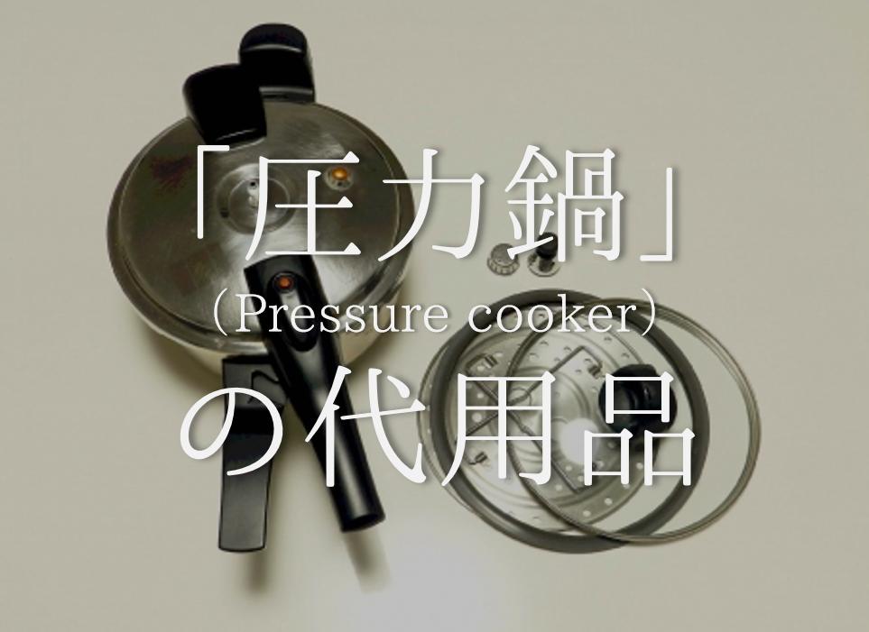 【圧力鍋の代用 6選】代わりになるのはコレ!!炊飯器・普通の鍋などオススメ代替品を紹介
