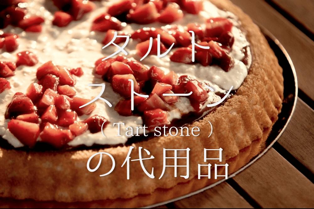 【タルトストーンの代用 12選】重石の代わりはコレ!!皿やお米・ビー玉などオススメ代替品を紹介