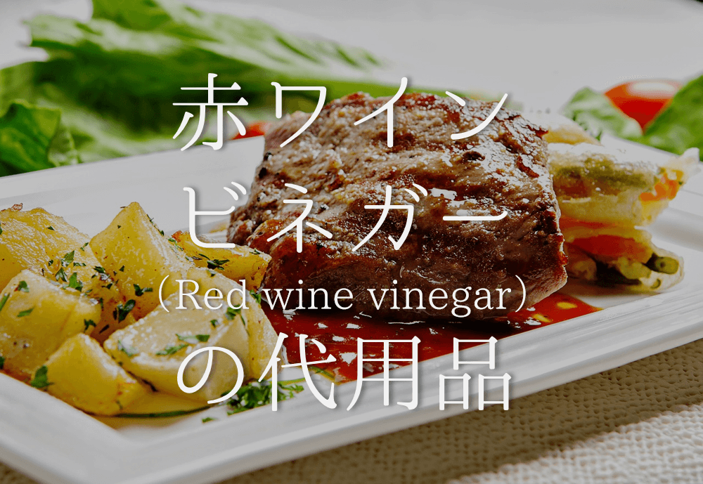 【赤ワインビネガーの代用 7選】代わりになるのはコレ!!バルサミコ酢などオススメ代替品を紹介