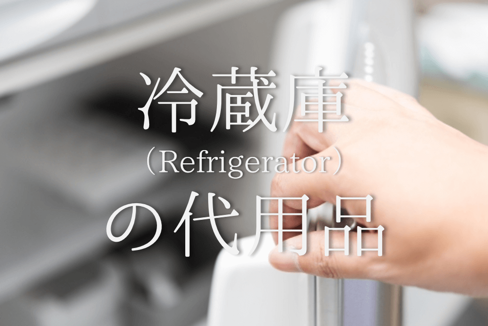 【冷蔵庫の代用品 4選】冷蔵庫が壊れた!発泡スチロール・クーラーボックスなどの代替品を紹介!