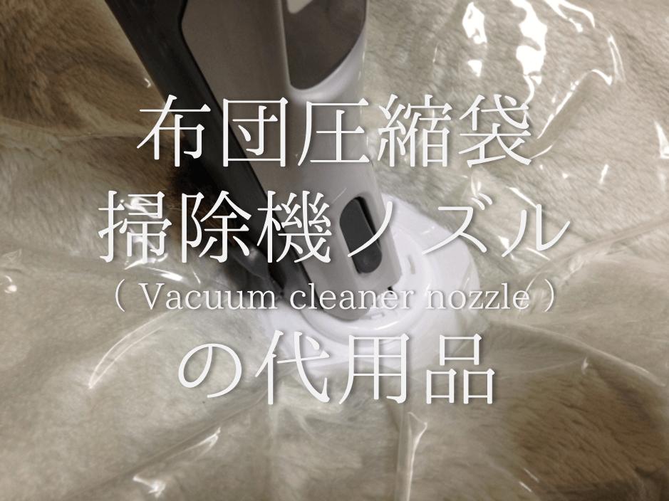 【布団圧縮袋の掃除機ノズルの代用 5選】ノズルがない!おすすめの代替品を紹介