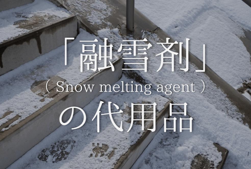 【融雪剤の代用品 5選】塩は代わりになる?効果的な雪を溶かすおすすめ代替案を紹介!