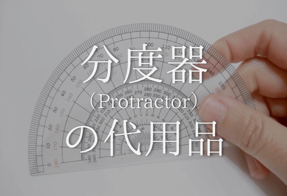 【分度器の代用品 6選】簡単!身近なもので角度を正確に測る方法を紹介!