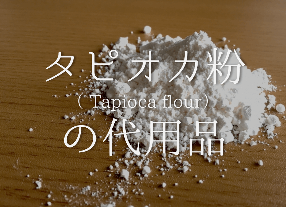 【タピオカ粉の代用品 8選】代わりになるのはコレ!!白玉粉などおすすめ代替品を紹介!