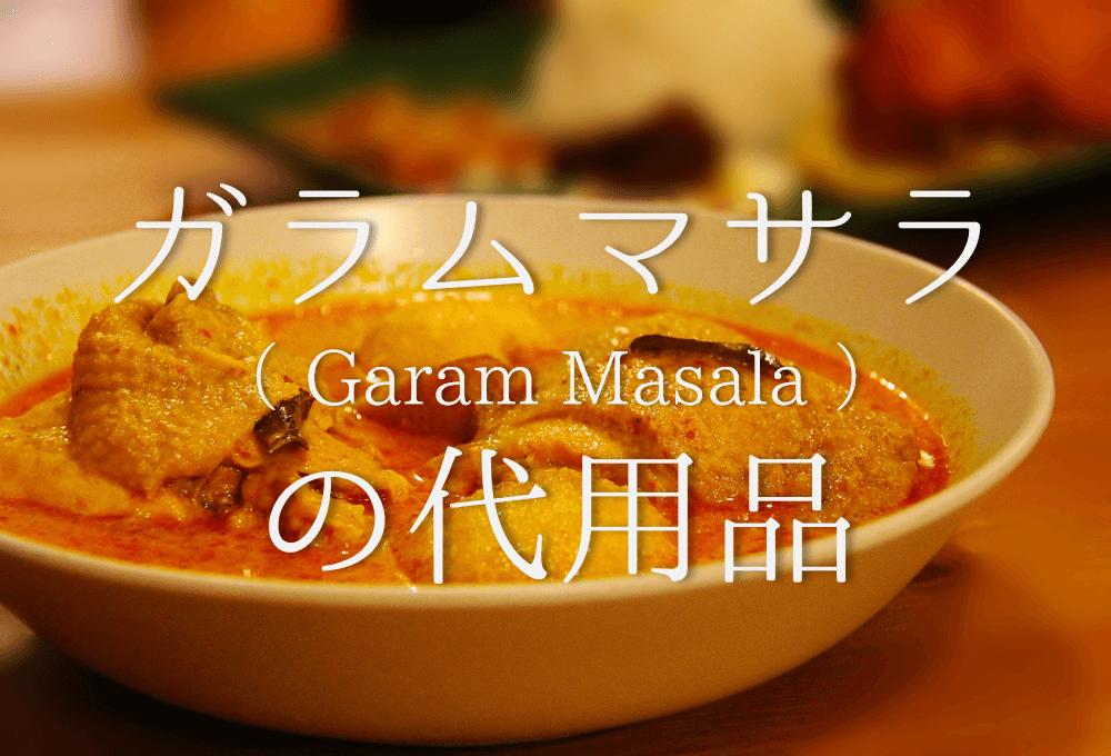【ガラムマサラの代用品 5選】代わりになるのはコレ!!おすすめ代替品を紹介!