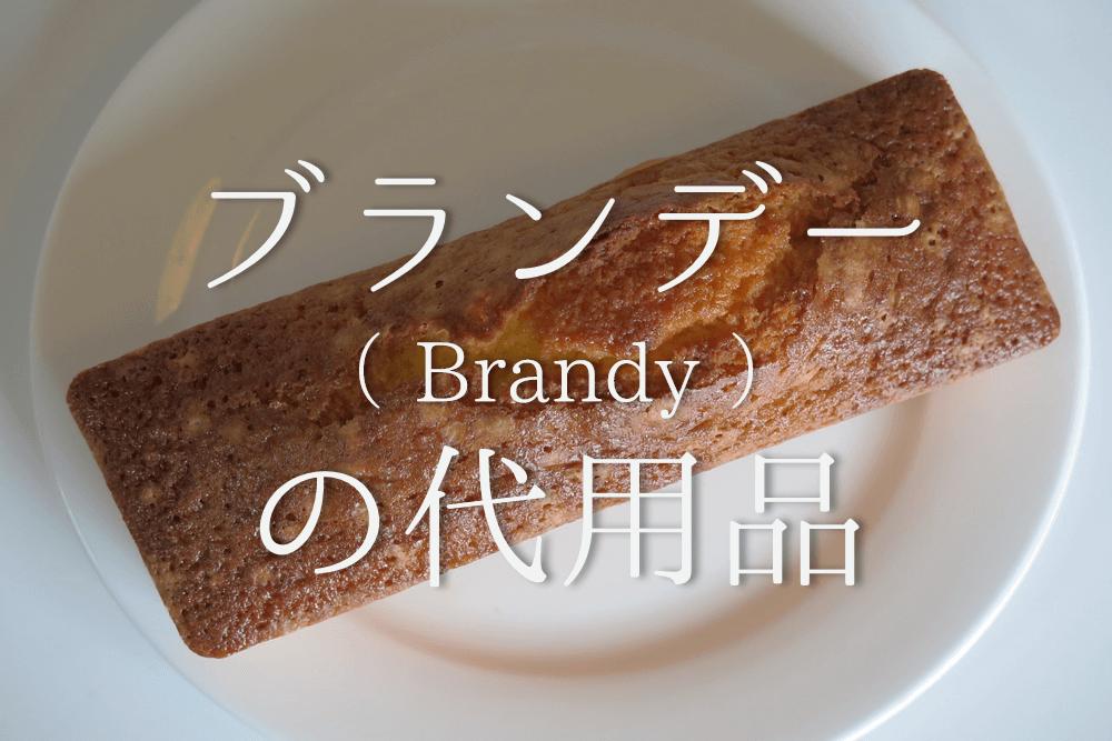 【ブランデーの代用品 8選】お菓子作りに最適!!ラム酒やワインなど代わりになるものを紹介!