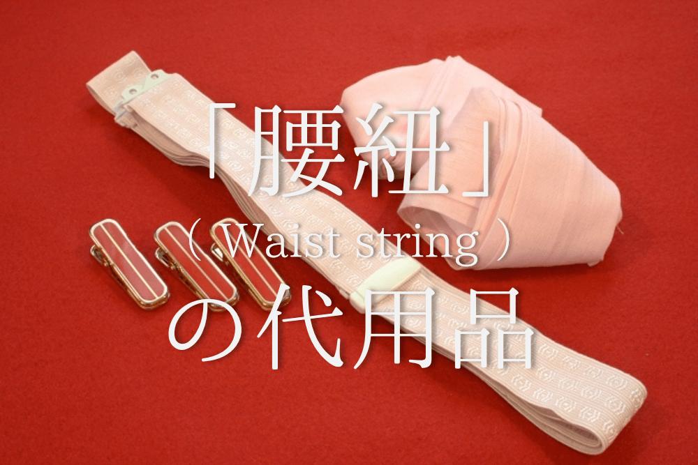 【腰紐の代用品 9選】ストッキング・手ぬぐい・包帯で代用可能?購入できる場所も紹介!