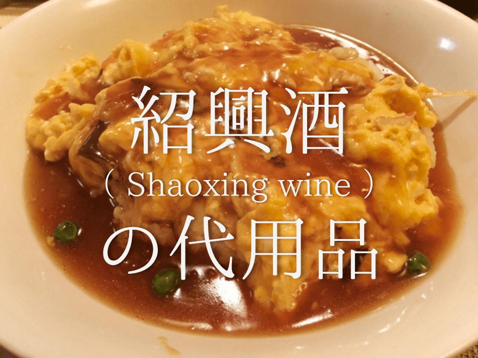 【紹興酒の代用品 5選】代わりになるのはコレ!!料理酒・みりんなどおすすめ代替品を紹介!