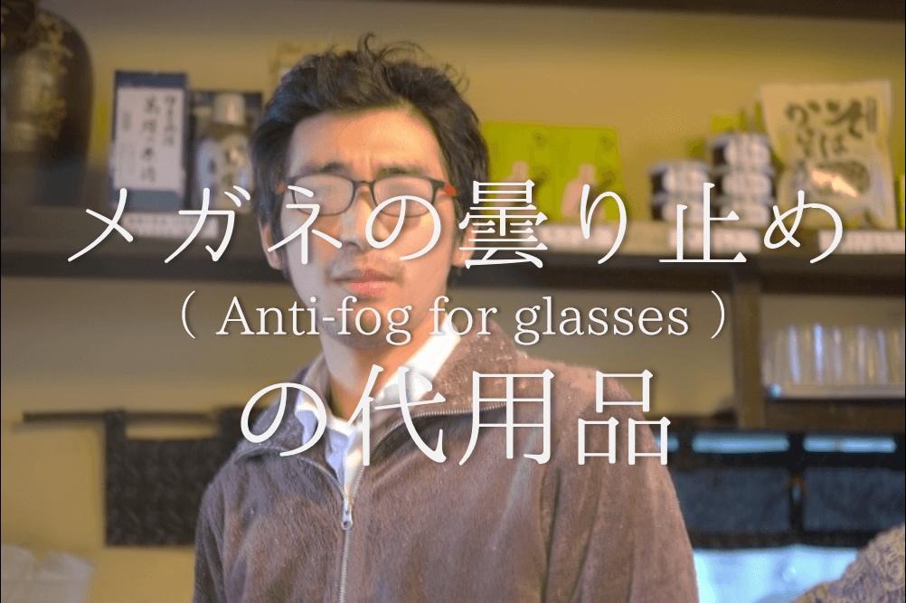 【メガネの曇り止めの代用品 7選】代わりになるのはコレ!!おすすめの代替品を紹介